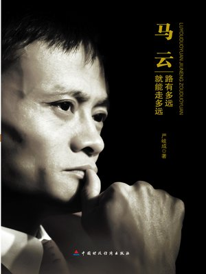 cover image of 马云:路有多远就能走多远 (Ma Yun)