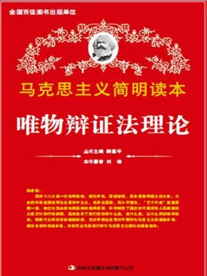 cover image of 唯物辩证法理论 (Materialistic Dialectics Theory)