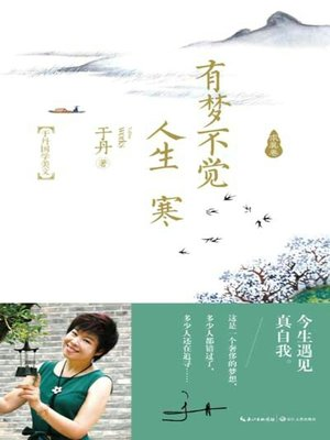 cover image of 有梦不觉人生寒 (Life is not Cold with Dreams)