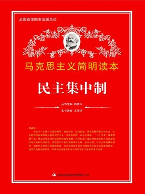 cover image of 民主集中制 (System of Democratic Centralism)