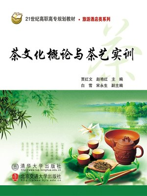 cover image of 茶文化概论与茶艺实训 (Introduction to Tea Culture and Practice of Tea Art)