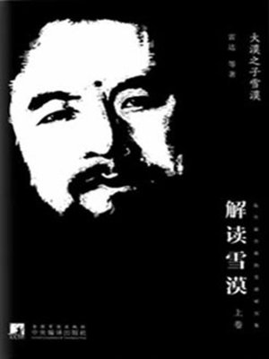 cover image of 解读雪漠