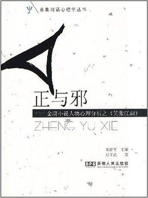 cover image of 正与邪—金庸小说人物心理分析之《笑傲江湖》