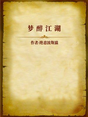 cover image of 梦醉江湖 (Drunken in Dreams)