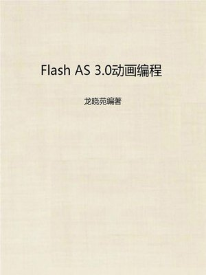 cover image of Flash AS 3.0动画编程 (Flash AS 3.0 Animation Programming)