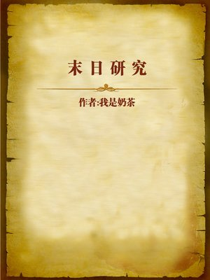 cover image of 末日研究 (Research of Doomsday)