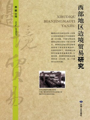 cover image of 西部地区边境贸易研究 (Research on Border Trade in Western Area)