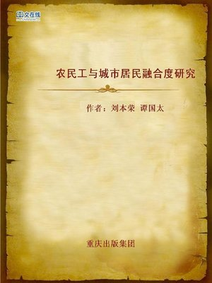 cover image of 农民工与城市居民融合度研究 (Study of Integration of Migrant Workers and Urban Residents)
