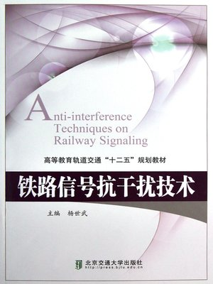 cover image of 铁路信号抗干扰技术 (Railway Signal Anti-jamming Technology)