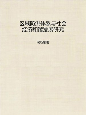 cover image of 区域防洪体系与社会经济和谐发展研究 (Research on Regional Flood-control System and Harmonious Development of Social Economy)