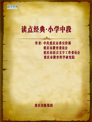 cover image of 读点经典(小学中段) (Reading Classics (Middle Level of Elementary School))