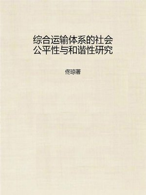 cover image of 综合运输体系的社会公平性与和谐性研究 (Fairness and Harmony Research of Comprehensive Transportation System and Social Equality)
