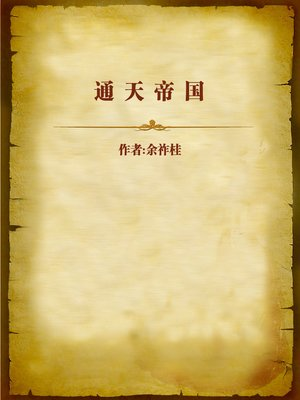 cover image of 通天帝国 (Empire to Heaven)