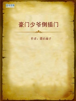 cover image of 豪门少爷倒插门 (Wealthy Master Marries a Poor Girl)