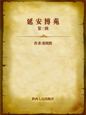 cover image of 延安博苑    第三辑 (Yan'an Stories III)