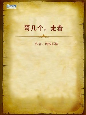 cover image of 哥几个,走着 (There You Go, Buddies)