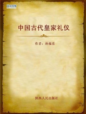 cover image of 中国古代皇家礼仪 (Etiquettes for Royal Family in Ancient China)
