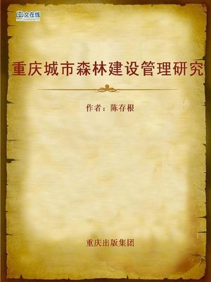 cover image of 重庆城市森林建设管理研究 (Research of Chongqing City Forest Construction Management)