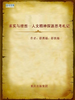 cover image of 求实与理想 (Reality and Dreams)
