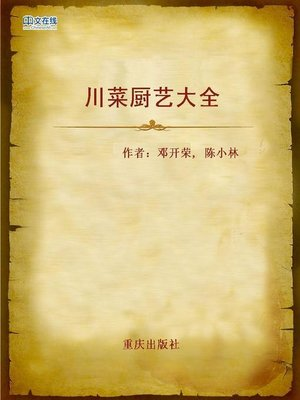 cover image of 川菜厨艺大全 (Cooking Skills for Sichuan Cuisine)