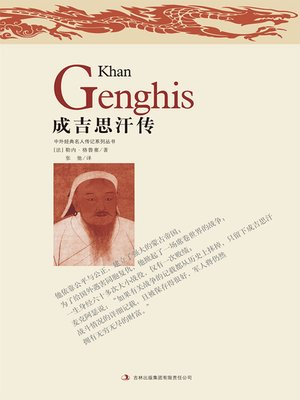 cover image of 成吉思汗传 (Genghis Khan)