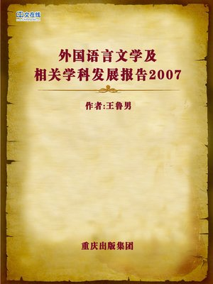 cover image of 外国语言文学及相关学科发展报告(2007) (Report of Foreign Language and Literature and Related Subjects)