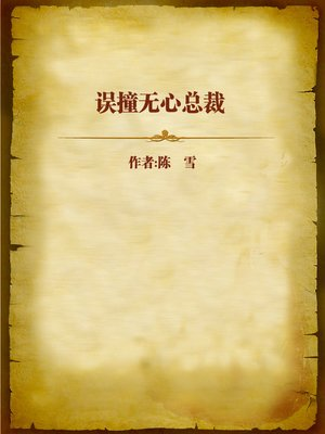 cover image of 误撞无心总裁 (Bumping into Innocent President)