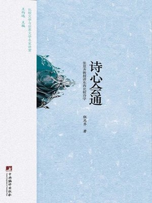 cover image of 诗心会通