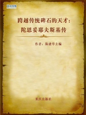 cover image of 跨越传统碑石的天才:陀思妥耶夫斯基传 (Genius that Stepped over Tradition)
