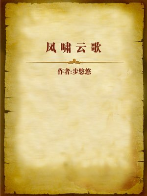 cover image of 凤啸云歌 (Phoenix Singing in the Cloud)