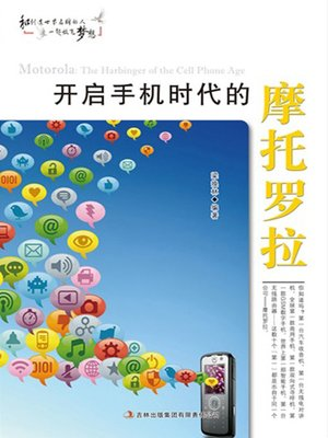 cover image of 开启手机时代的摩托罗拉 (Motorola that Starts Mobile Era)