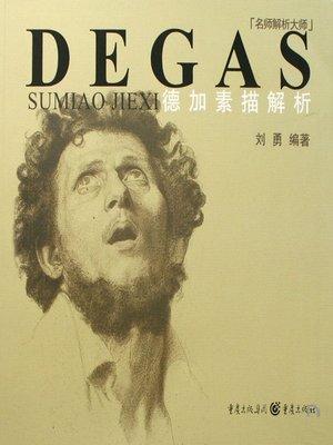 cover image of 德加素描解析 (Degas Sketch Analysis)