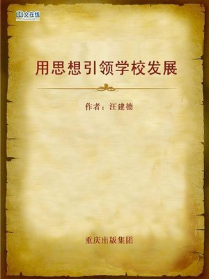 cover image of 用思想引领学校发展 (Leading School's Development Through Thoughts)