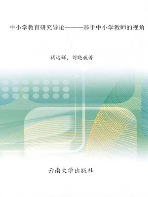 cover image of 中小学教育研究导论——基于中小学教师的视角 (Introduction to Elementary and Secondary School Education)
