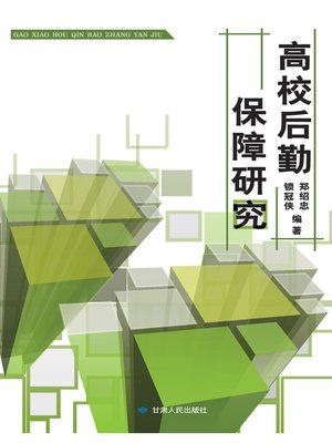 cover image of 高校后勤保障研究 (Research on Logistical Support in Colleges)