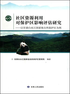 cover image of 社区资源利用对保护区影响评估研究:以甘肃白水江国家级自然保护区为例 (Impact Assessment of Community Resources Utilization on Conservation Area)