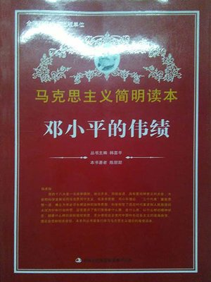 cover image of 邓小平的伟绩 (The Great Achievement of Deng Xiaoping)