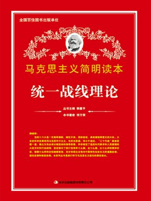 cover image of 统一战线理论 (Theory of the United Front)