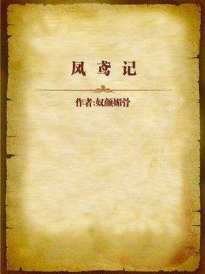 cover image of 凤鸢记 (Phoenix Kite)