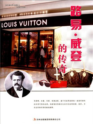 cover image of 路易·威登的传奇 (Legend of Louis Vuitton)