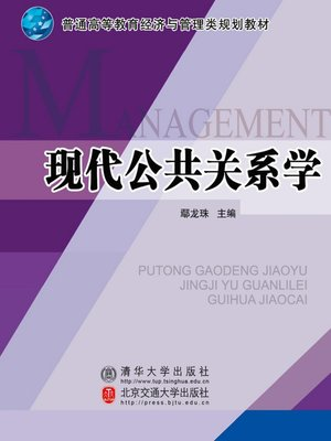 cover image of 现代公共关系学 (Modern Public Relation)