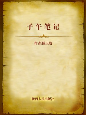 cover image of 子午笔记 (Notes of Meridian)