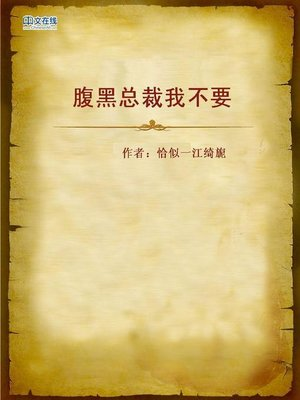 cover image of 腹黑总裁我不要 (Leave Me Alone Sinister Boss)
