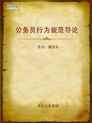 cover image of 公务员行为规范导论 (Guide of Code of Conduct for Civil Servant)