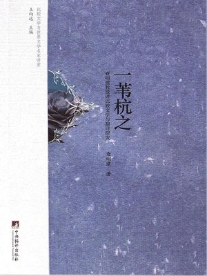 cover image of 一苇杭之
