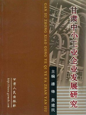 cover image of 甘肃中小工业企业发展研究 (Development Research of Gansu Middle and Small Sized Enterprises)
