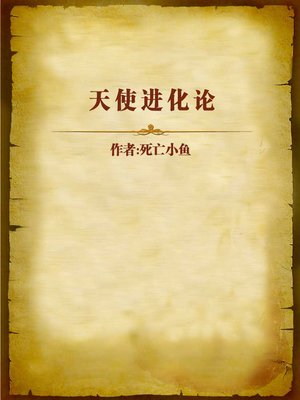cover image of 天使进化论 (Evolution of Angels)