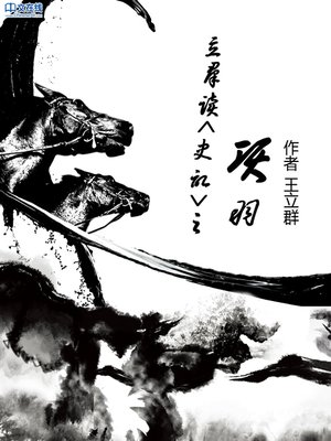 cover image of 王立群读《史记》之项羽 (Professor Wang Liqun Reads Shiji)