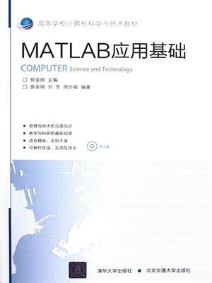 cover image of MATLAB应用基础 (MATLAB Application Basis)