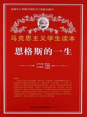 cover image of 恩格斯的一生 (Life of Engels)
